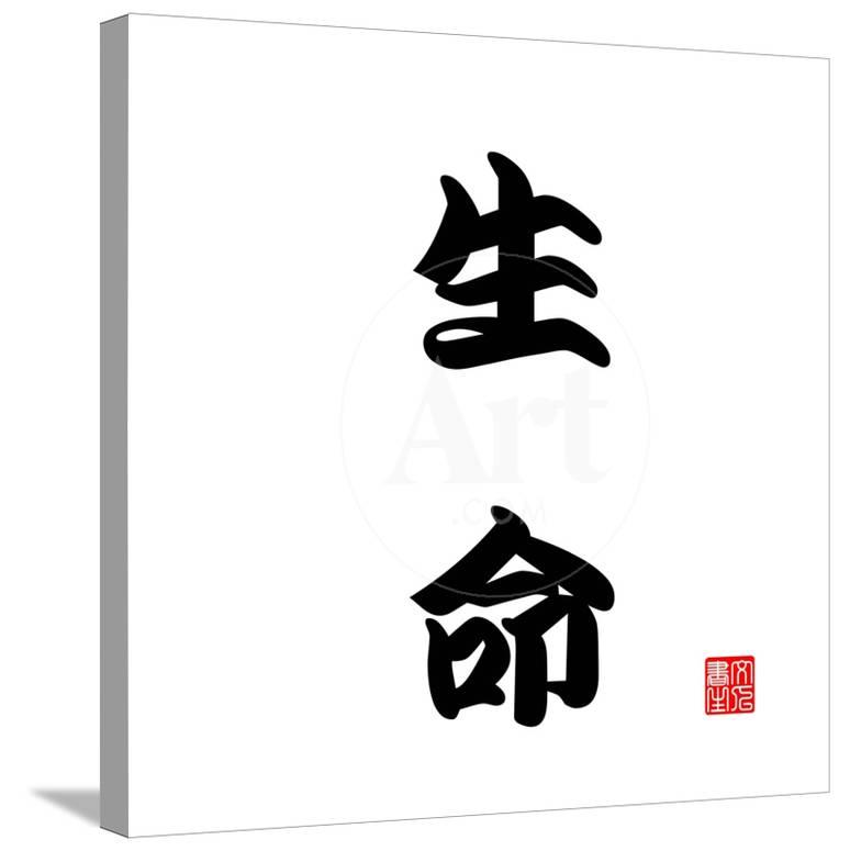 Japanese Calligraphy Life Posters By Seiksoon At Allposters