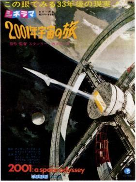 2001: a Space Odyssey, 1968 Japanese Poster Art