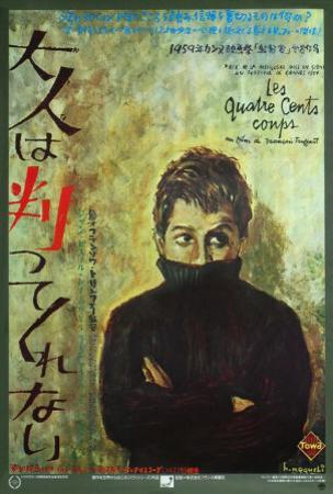 400 Blows - Japanese Style