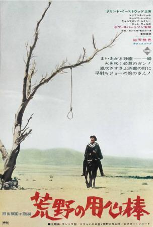 https://imgc.allpostersimages.com/img/posters/a-fistful-of-dollars-japanese-style_u-L-F4S9A80.jpg?p=0