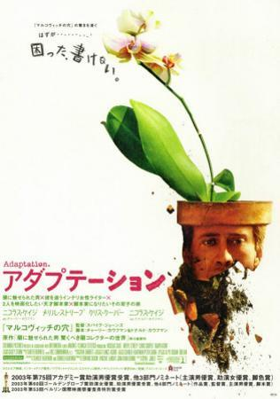 Adaptation, Japanese Poster
