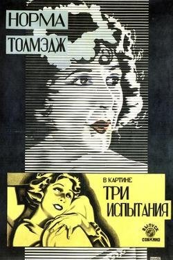 Poster of American Actress and Film Star Norma Talmadge, 1926 by Alexander Naumov