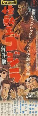 """All Monsters On Parade, 1969, """"Gojira-minira-gabara: Oru Kaijû Daishingeki"""" by Ishiro Honda"""