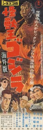 https://imgc.allpostersimages.com/img/posters/all-monsters-on-parade-1969-gojira-minira-gabara-oru-kaiju-daishingeki-by-ishiro-honda_u-L-PIODWB0.jpg?artPerspective=n