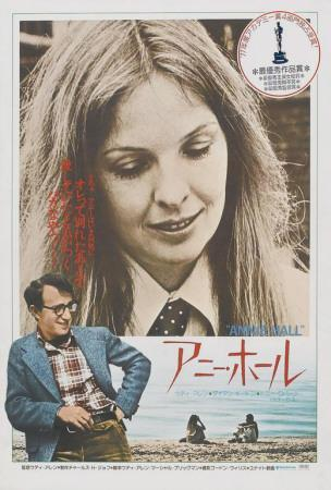 https://imgc.allpostersimages.com/img/posters/annie-hall-japanese-style_u-L-F4S8MG0.jpg?artPerspective=n