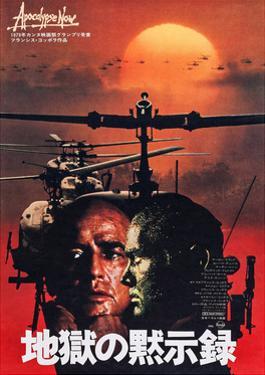 Apocalypse Now, Japanese Poster Art, Marlon Brando, 1979