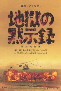 Apocalypse Now Redux - Japanese Style