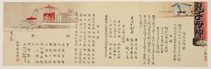 Notification of the Witty Poem Contest at Iriya, Tokyo, November 1893 by Ayaka Y?shin