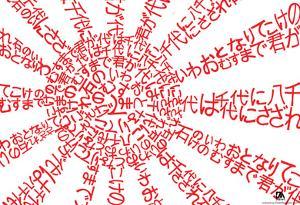 Banzai Japanese Flag Text Poster