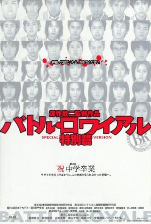 https://imgc.allpostersimages.com/img/posters/battle-royale-japanese-style_u-L-F4S5VW0.jpg?artPerspective=n