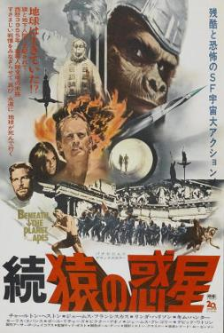Beneath the Planet of the Apes - Japanese Style