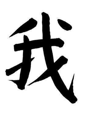 Chinese Calligraphy - 'I' or 'Me' by blackred