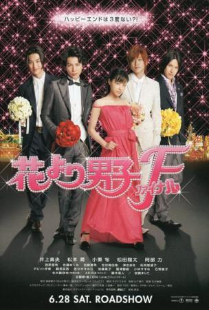 https://imgc.allpostersimages.com/img/posters/boys-over-flowers-final-japanese-style_u-L-F4S4PW0.jpg?artPerspective=n