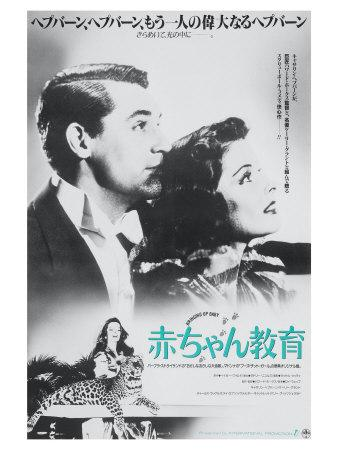 https://imgc.allpostersimages.com/img/posters/bringing-up-baby-japanese-movie-poster-1938_u-L-P96F4U0.jpg?artPerspective=n