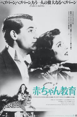 Bringing Up Baby, Japanese Movie Poster, 1938