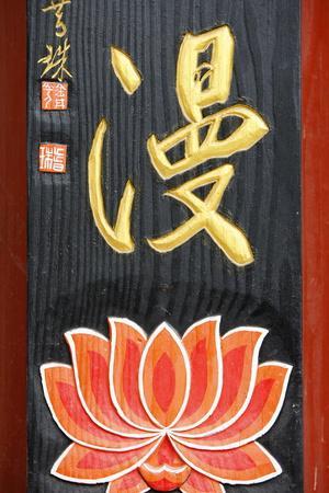 https://imgc.allpostersimages.com/img/posters/buddhist-banner-seoul-south-korea_u-L-Q1GYLOV0.jpg?artPerspective=n