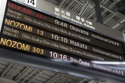 https://imgc.allpostersimages.com/img/posters/bullet-train-departure-board-kyoto-japan_u-L-PWFCT20.jpg?artPerspective=n