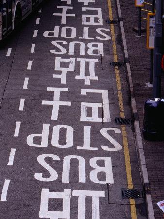 https://imgc.allpostersimages.com/img/posters/bus-stop-markings-at-wanchai-hong-kong-china_u-L-P4FOFA0.jpg?p=0