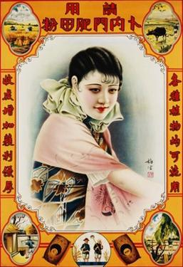 Chinese Advertising Poster for Chinese Rice