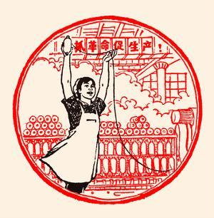Female Textile Factory Worker by Chinese Government
