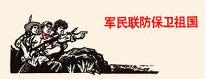 Forward Citizen Soldiers by Chinese Government