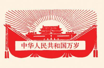 The Communist Forbidden City by Chinese Government
