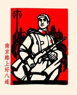 The Soldier by Chinese Government