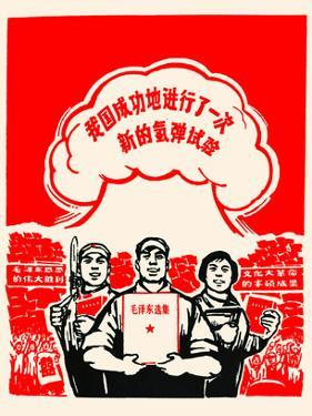 Under the Cloud of Communism by Chinese Government