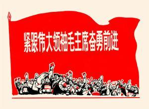 Under the Red Banner by Chinese Government