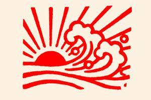 Waves under the Red Sun by Chinese Government