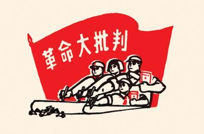 Write and You Will Crush Capitalism by Chinese Government