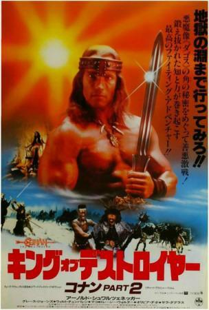 https://imgc.allpostersimages.com/img/posters/conan-the-destroyer-japanese-style_u-L-F4S7OX0.jpg?artPerspective=n