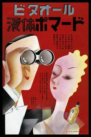 https://imgc.allpostersimages.com/img/posters/cosmetic-shop-matsuura-of-liquid-pomade-bitaoru-1937_u-L-Q1A7JIY0.jpg?artPerspective=n