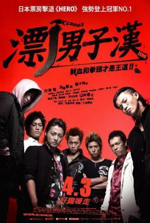 https://imgc.allpostersimages.com/img/posters/crows-zero-taiwanese-style_u-L-F4S49M0.jpg?artPerspective=n