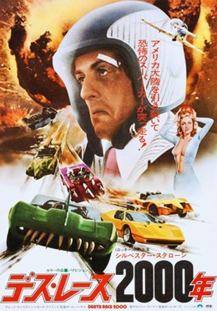 Death Race 2000, Japanese Poster Art, Sylvester Stallone, 1975