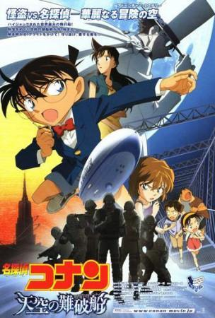 https://imgc.allpostersimages.com/img/posters/detective-conan-the-lost-ship-in-the-sky-japanese-style_u-L-F4S4CV0.jpg?artPerspective=n
