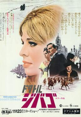 Doctor Zhivago, Japanese Movie Poster, 1965