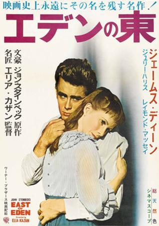 East of Eden, James Dean, Julie Harris on Japanese Poster Art, 1955