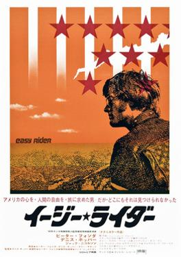 Easy Rider, Peter Fonda on Japanese Poster Art, 1969