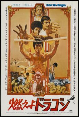 Enter the Dragon - Japanese Style