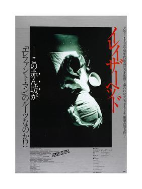 Eraserhead, Japanese Poster Art, 1977