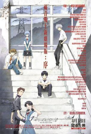 https://imgc.allpostersimages.com/img/posters/evangelion-1-0-you-are-not-alone-taiwanese-style_u-L-F4S4CR0.jpg?artPerspective=n