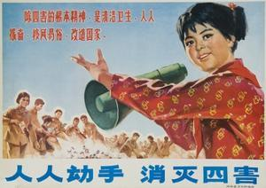 Everyone Together to Kill the 4 Evils, Original Chinese Cultural Revolution