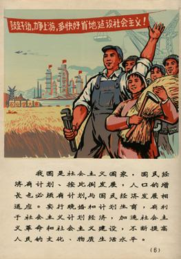 Farmers and Workers Support Communism