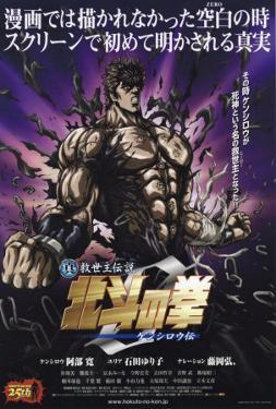 Fist of the North Star: The Legend of Kenshiro - Japanese Style