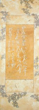 Calligraphy Scroll, Serenity by George Caso