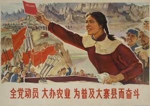 Get Together for Our Farm Industry, Like the People in Da Jai, 1976 Chinese Propaganda Poster