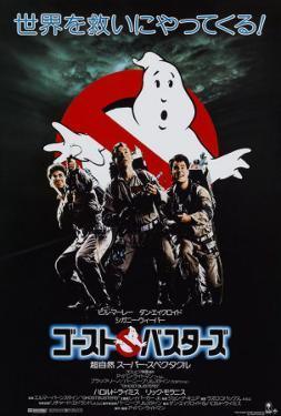 Ghostbusters - Japanese Style