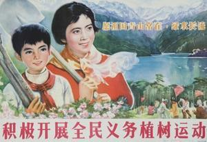 Go Plant Trees! Green Mountains and Healthy Water Forever, Chinese Cultural Revolution