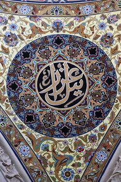 Islamic calligraphy of Azrael, Angel of Death, Baku, Azerbaijan by Godong